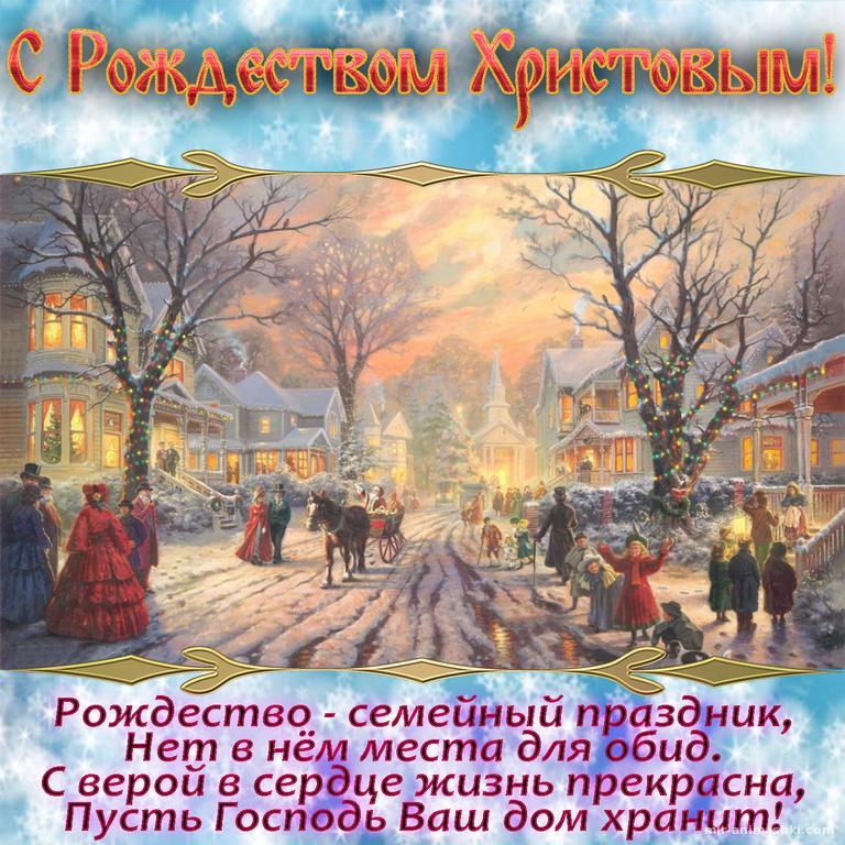 Красивое пожелание на Рождество Христово - C Рождеством Христовым поздравительные картинки