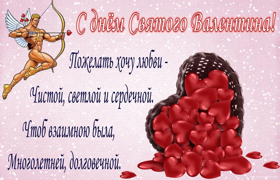 Корзина с сердечками и пожелание - С днем Святого Валентина поздравительные картинки