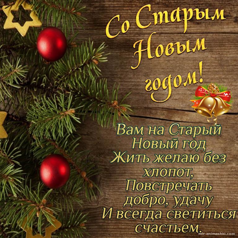 Картинка на Старый Новый год с пожеланием - Cо Старым Новым годом поздравительные картинки