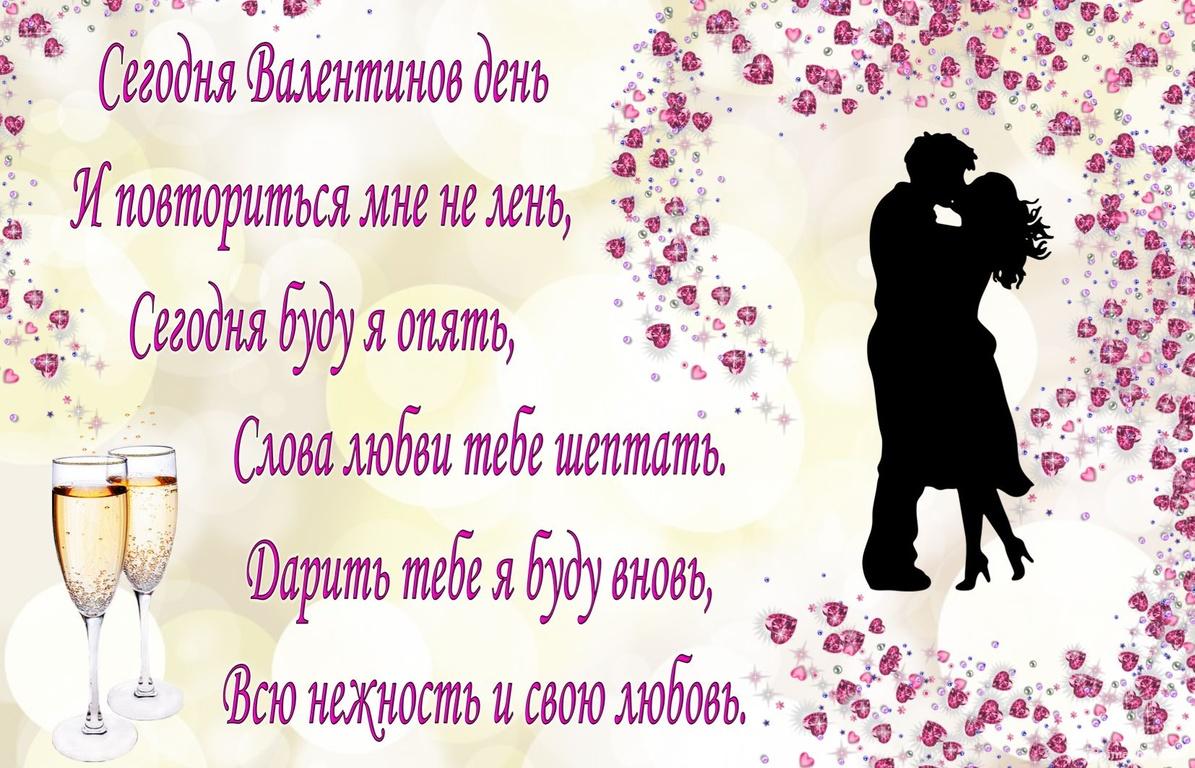 Силуэт влюбленной пары с пожеланием - С днем Святого Валентина поздравительные картинки