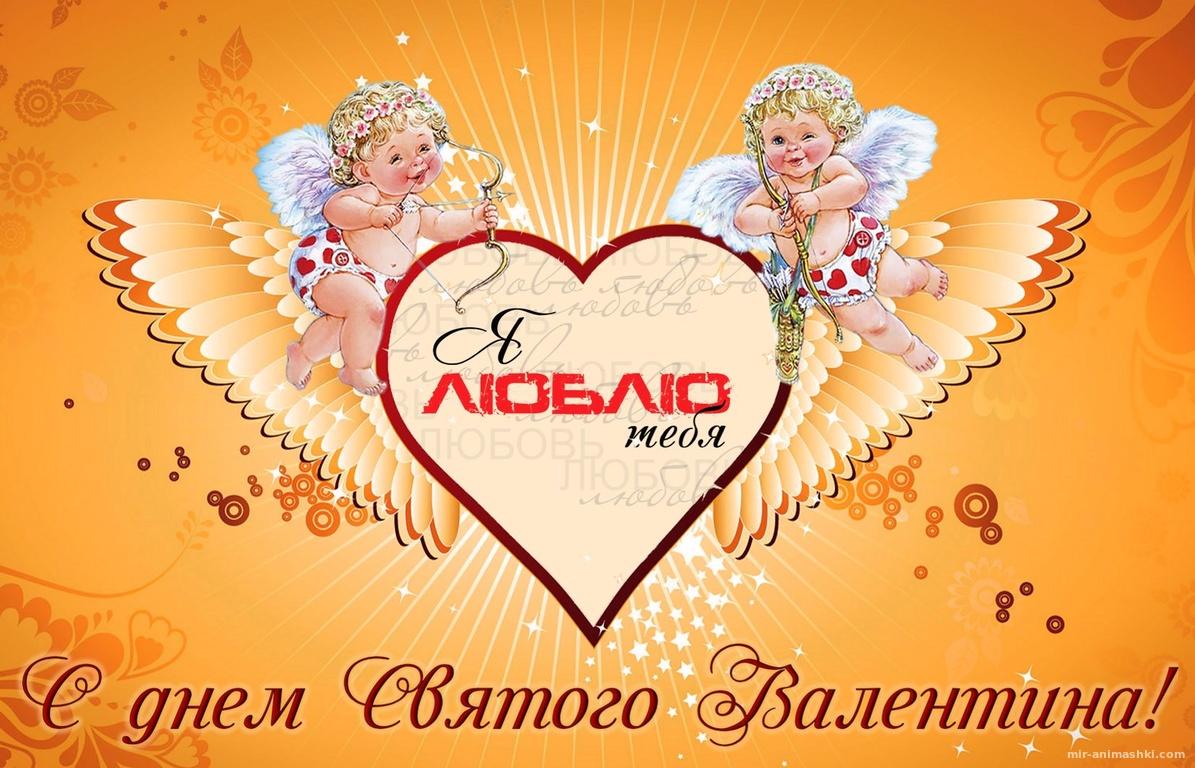 Открытка с двумя ангелочками - С днем Святого Валентина поздравительные картинки