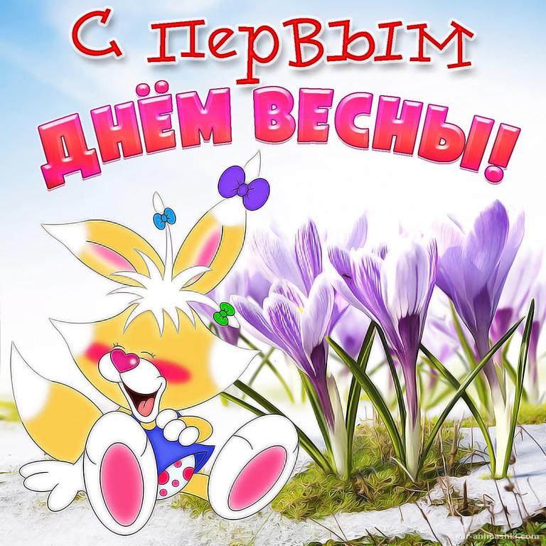 Открытка с цветами на первый день весны - Весна поздравительные картинки
