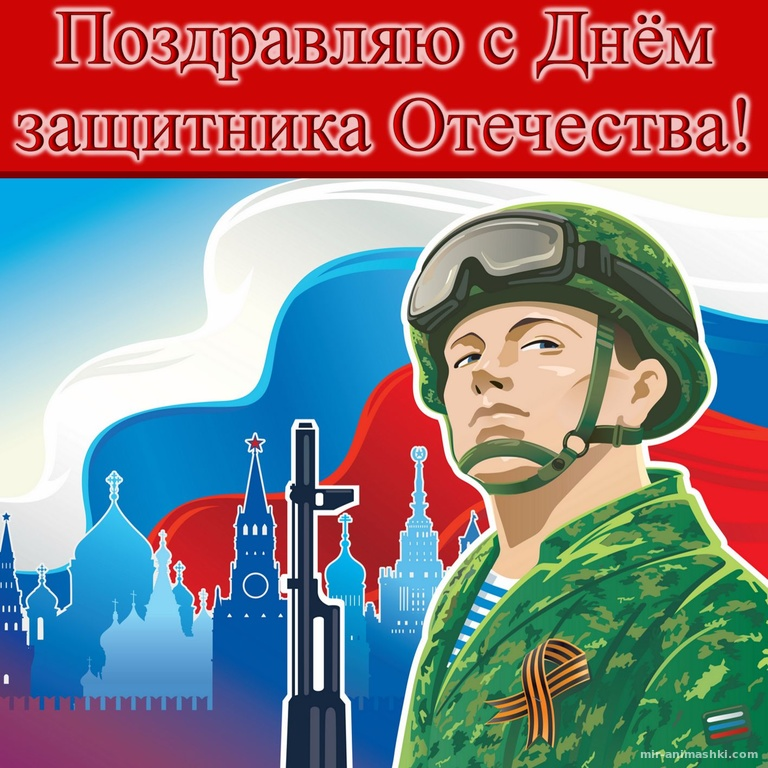 Поздравление на фоне российского флага - С 23 февраля поздравительные картинки