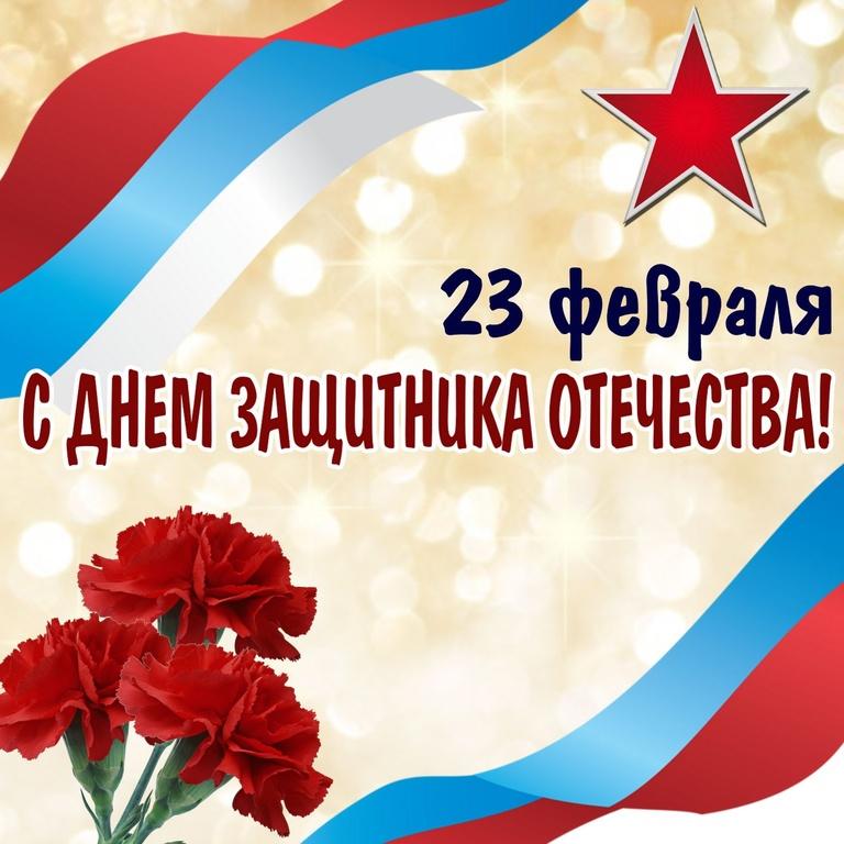 Гвоздики и красная звезда к 23 февраля - С 23 февраля поздравительные картинки