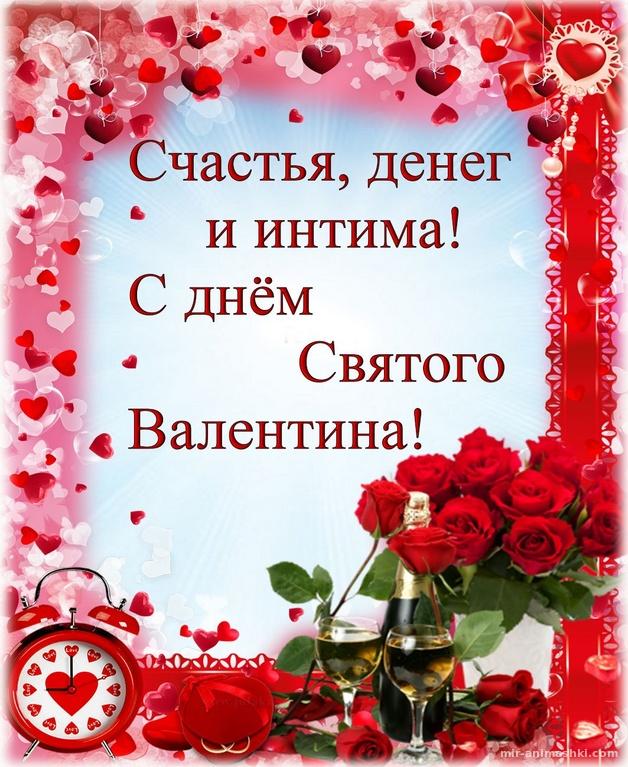 Открытка с пожеланием в красивой рамке - С днем Святого Валентина поздравительные картинки