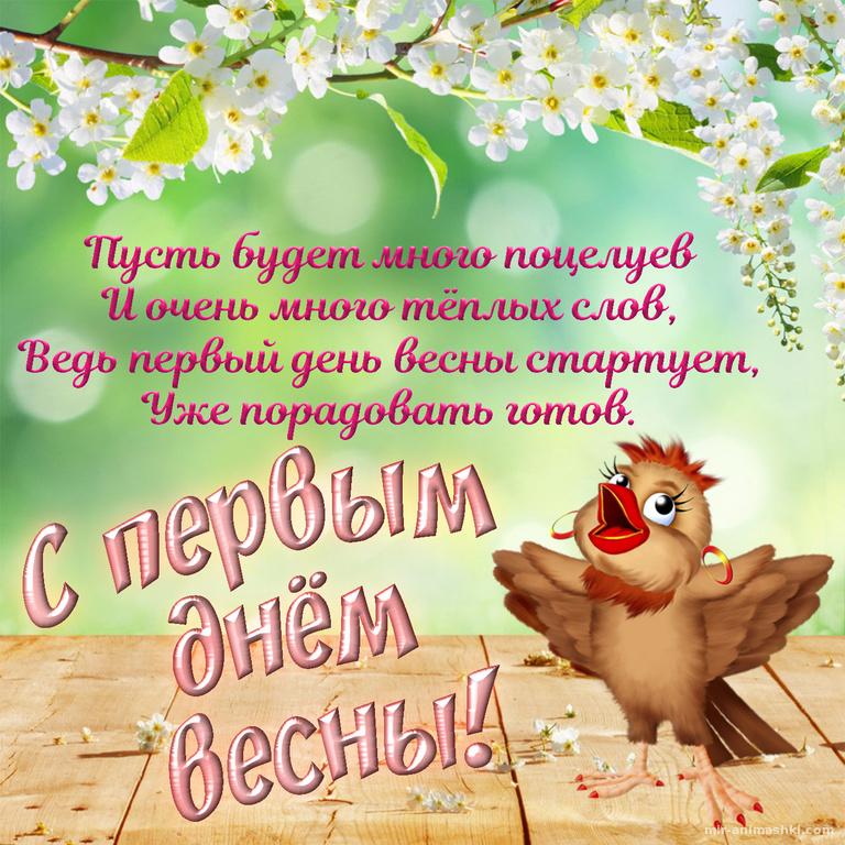Картинка с пожеланием на первый день весны - Весна поздравительные картинки