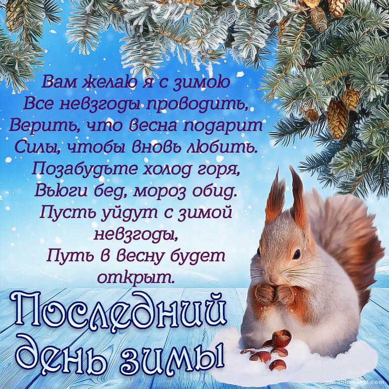 Картинка с белочкой к последнему дню зимы - Зима поздравительные картинки