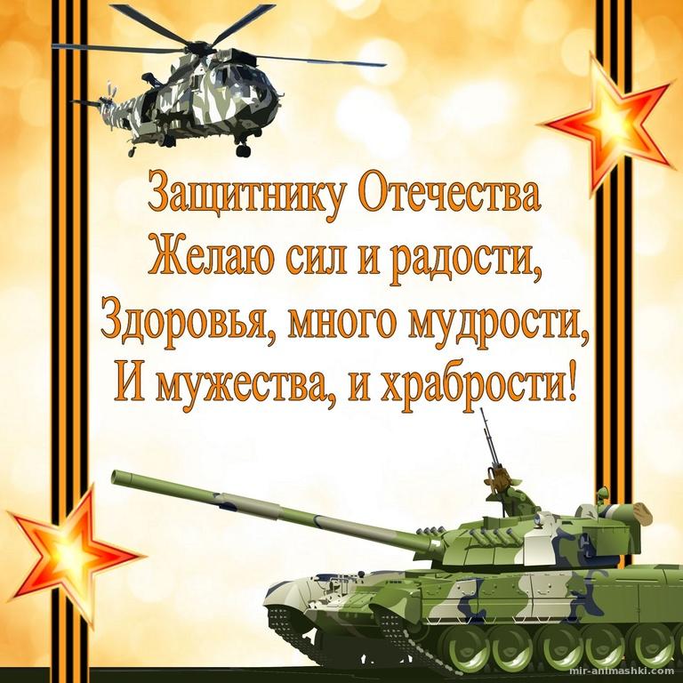 Пожелание на фоне военной техники - С 23 февраля поздравительные картинки