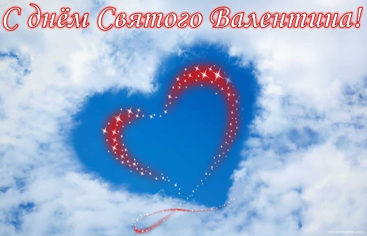 Сердце из облаков в синем небе - С днем Святого Валентина поздравительные картинки