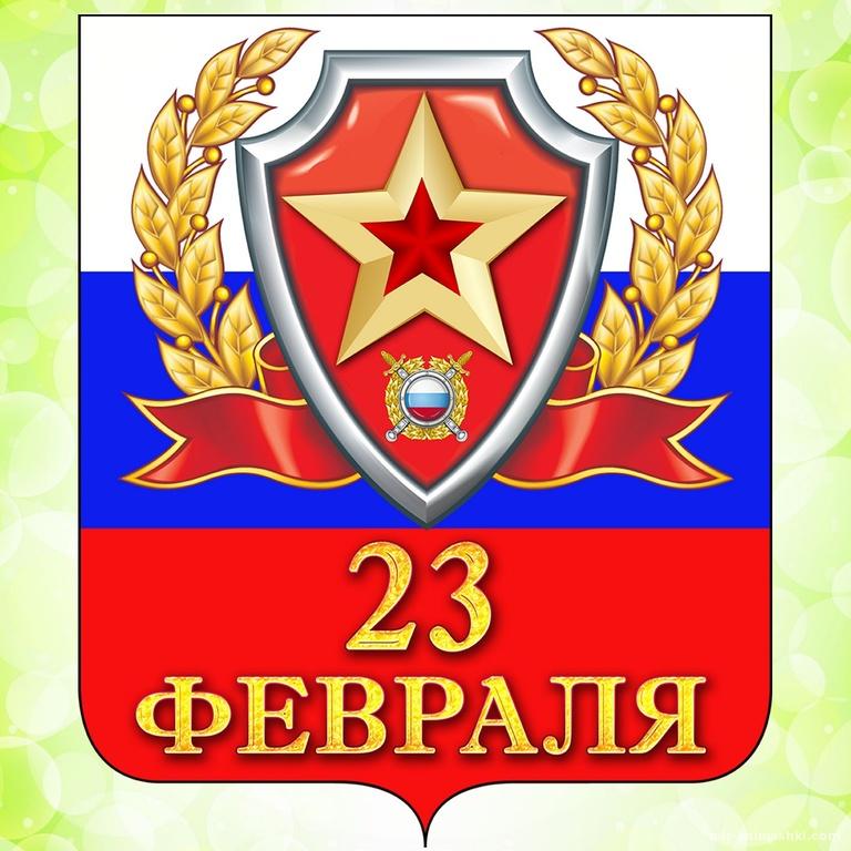 Герб и флаг России на День защитника Отечества - С 23 февраля поздравительные картинки