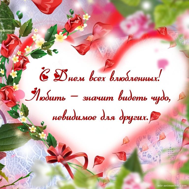 Открытка с пожеланием в сердце - С днем Святого Валентина поздравительные картинки