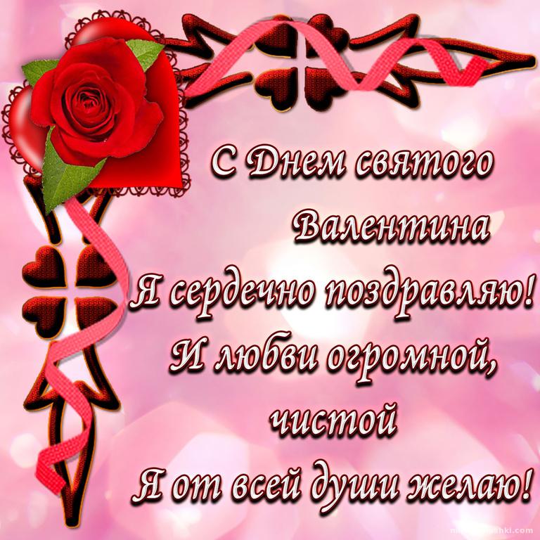 Открытка с розой на День святого Валентина - С днем Святого Валентина поздравительные картинки