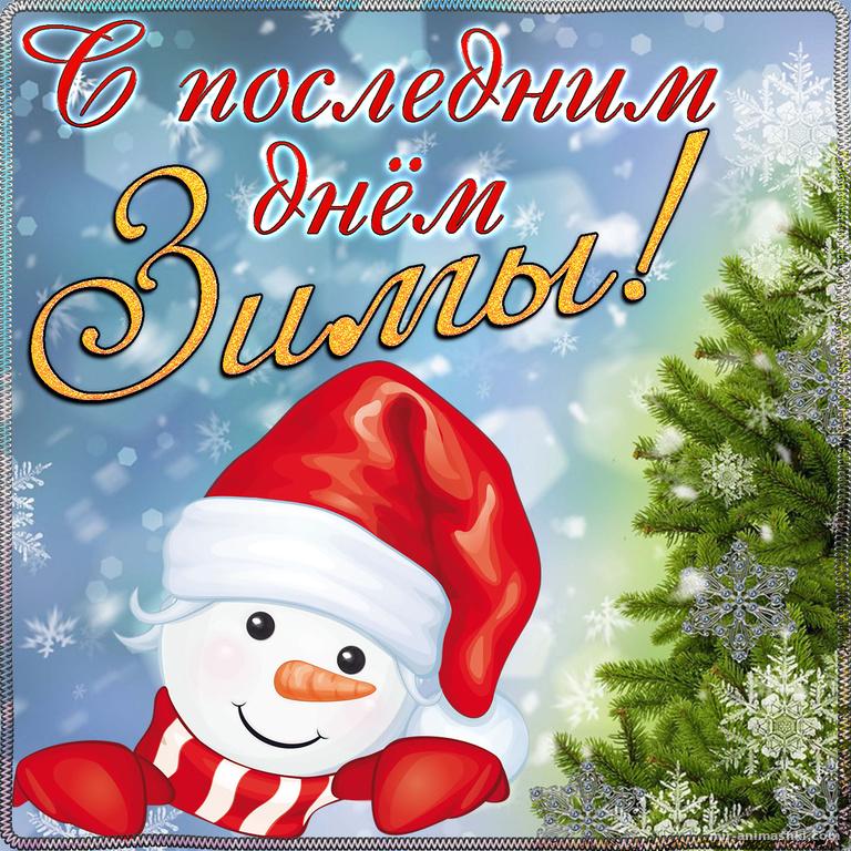Открытка со снеговиком в красной шапочке - Зима поздравительные картинки