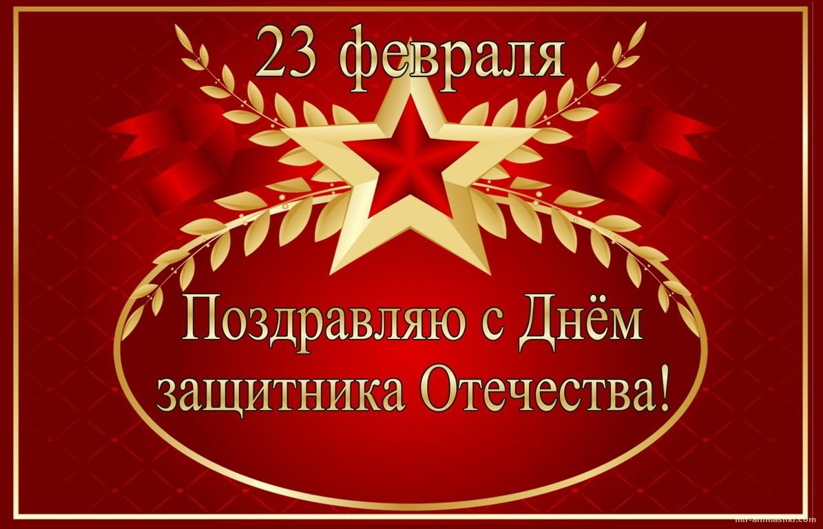 Открытка на День защитника Отечества - С 23 февраля поздравительные картинки