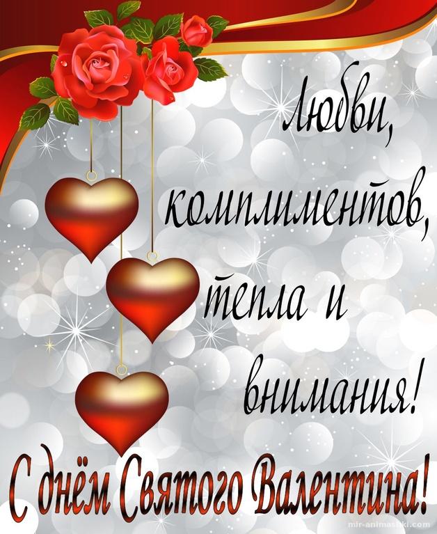 Сердечки на светлом блестящем фоне - С днем Святого Валентина поздравительные картинки