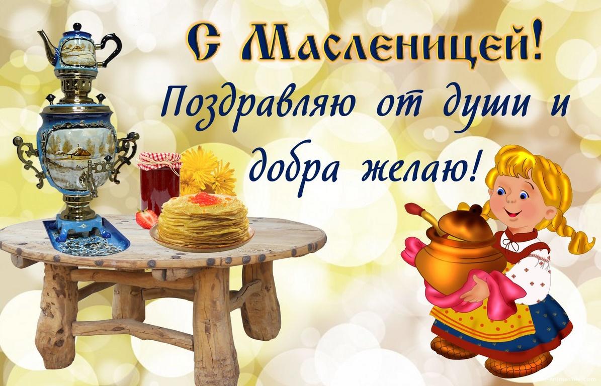Столик с угощениями на Масленицу - С Масленицей поздравительные картинки