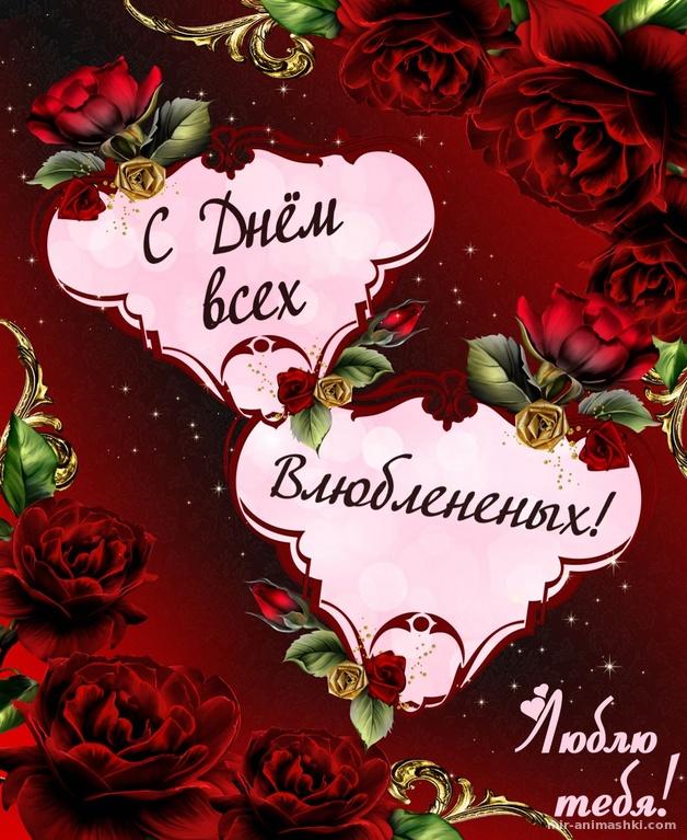 Два сердца на День всех Влюбленных - С днем Святого Валентина поздравительные картинки