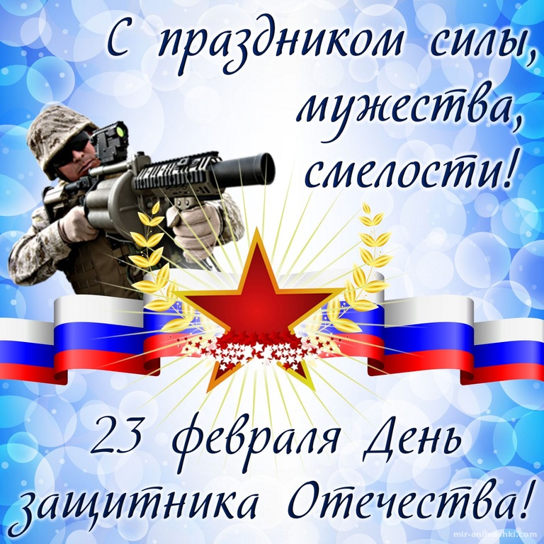 Поздравление к 23 февраля на сияющем фоне - С 23 февраля поздравительные картинки