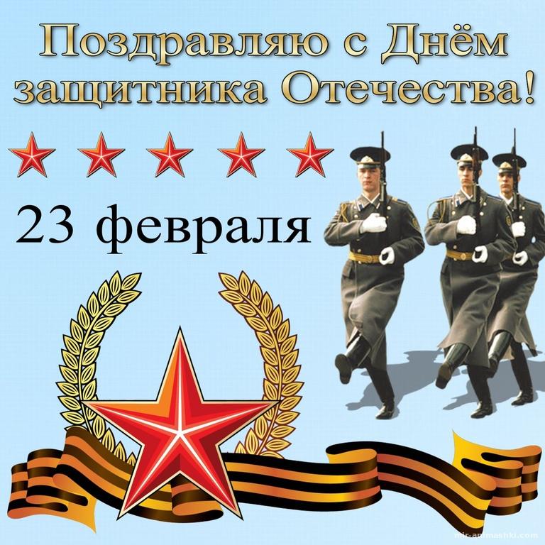 Марширующие солдаты и красная звезда - С 23 февраля поздравительные картинки