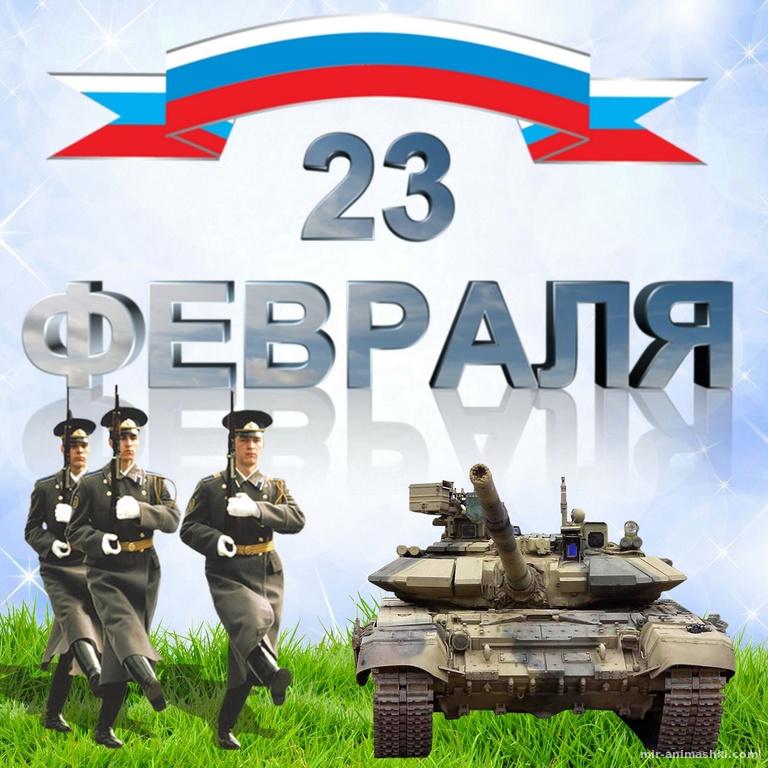 Солдаты возле танка в красивом оформлении - С 23 февраля поздравительные картинки