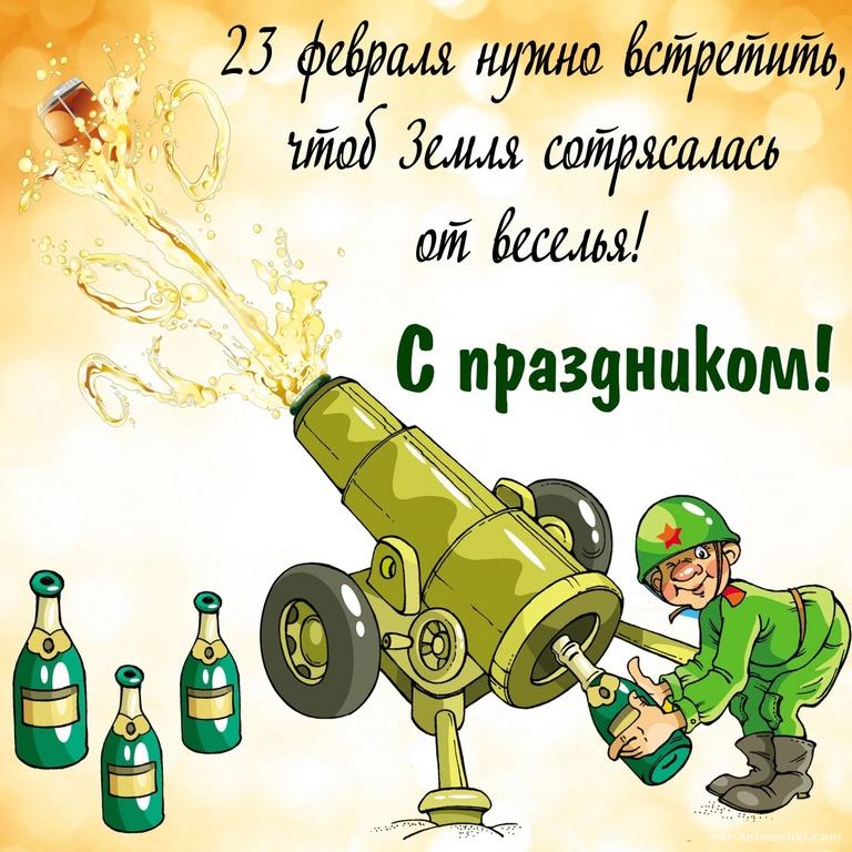 Солдат заряжает пушку шампанским - С 23 февраля поздравительные картинки