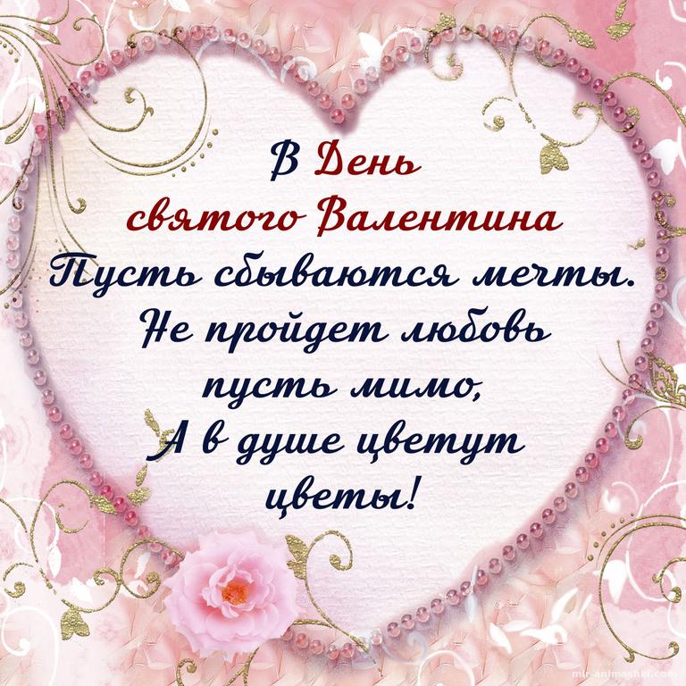 Картинка с пожеланием внутри сердечка - С днем Святого Валентина поздравительные картинки