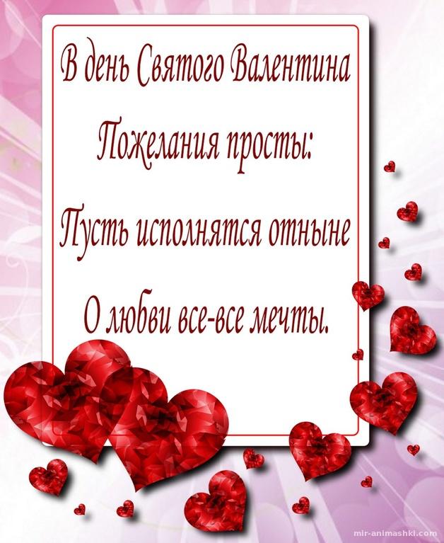 Пожелание в рамке из сердечек - С днем Святого Валентина поздравительные картинки