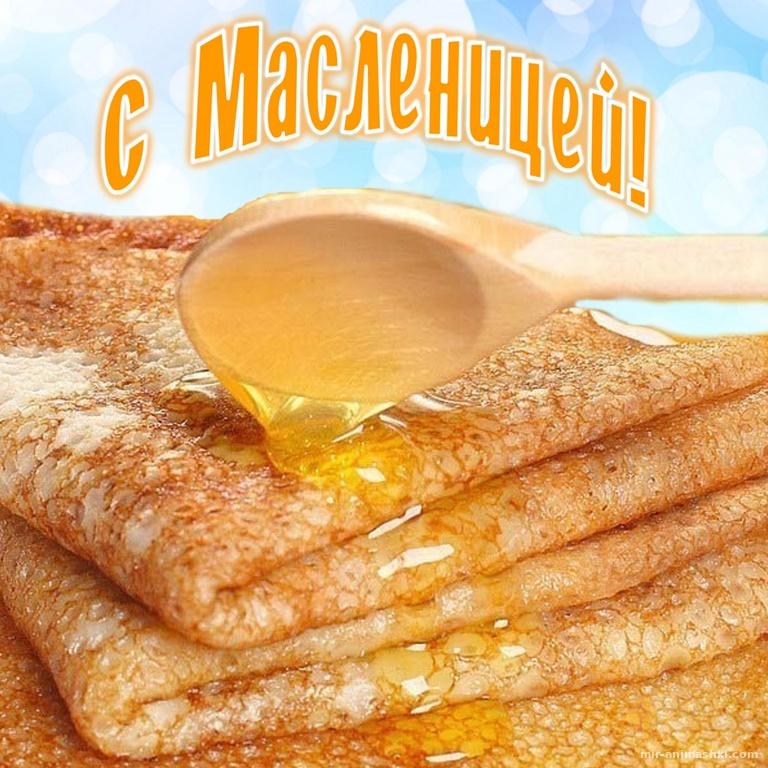 Вкусные блины с медом к Масленице - С Масленицей поздравительные картинки