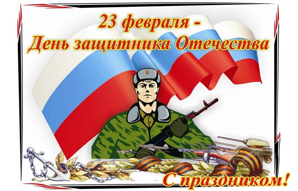Солдат на фоне флага России к 23 февраля - С 23 февраля поздравительные картинки
