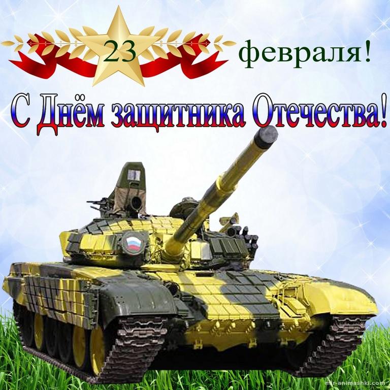 Современный танк в защитной маскировке - С 23 февраля поздравительные картинки
