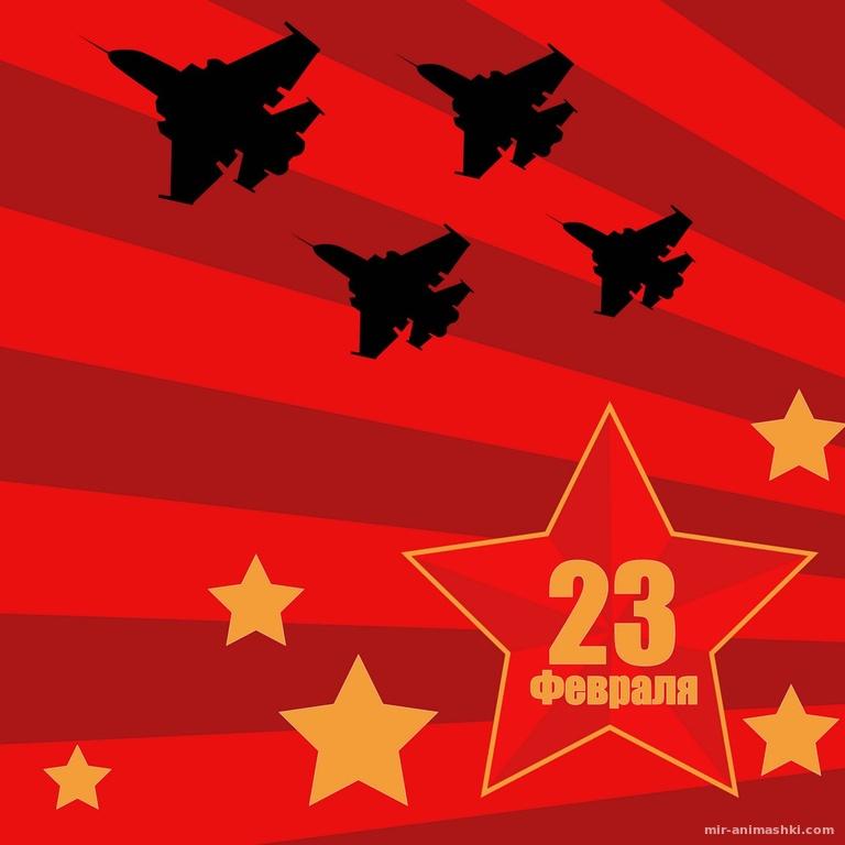 Силуэты самолетов на красном фоне - С 23 февраля поздравительные картинки
