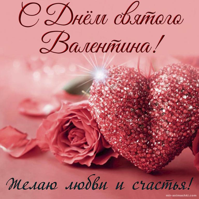 Картинка с красивым сердечком и розой - С днем Святого Валентина поздравительные картинки
