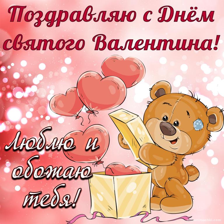 Медвежонок выпускает сердечки из коробки - С днем Святого Валентина поздравительные картинки
