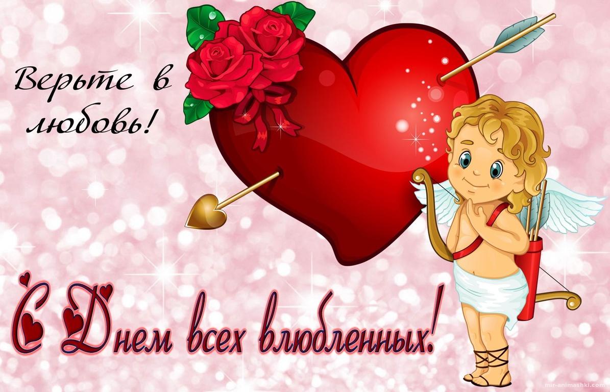 Ангелочек с большим сердцем - С днем Святого Валентина поздравительные картинки