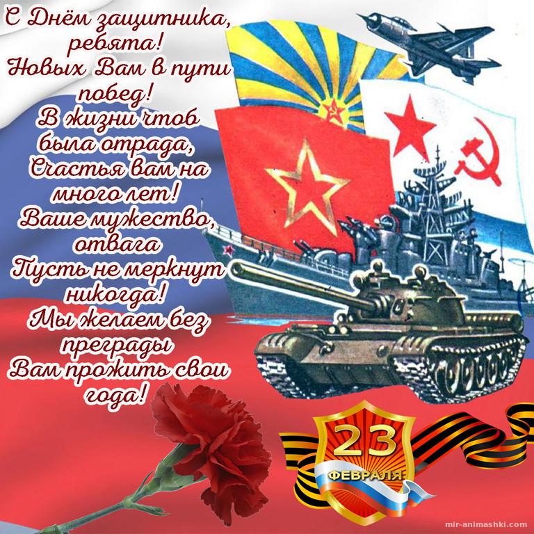 Пожелание к 23 февраля на фоне военной техники - С 23 февраля поздравительные картинки