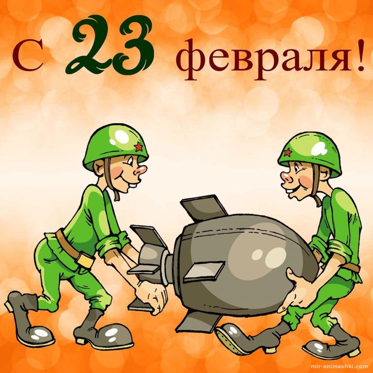 Мультяшные солдаты с толстой ракетой - С 23 февраля поздравительные картинки
