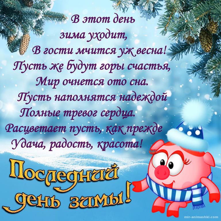 Милая свинка поздравляет с последним зимним днём - Зима поздравительные картинки