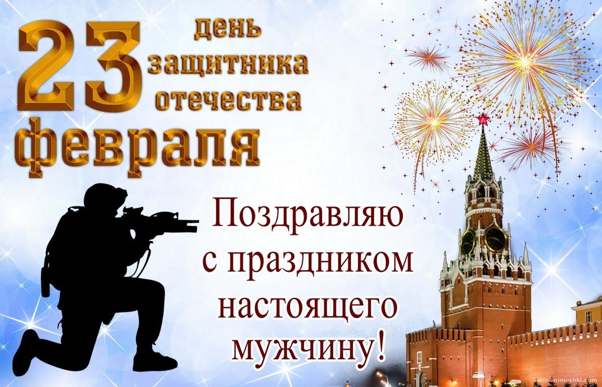 Салют над Кремлем и поздравление мужчине - С 23 февраля поздравительные картинки