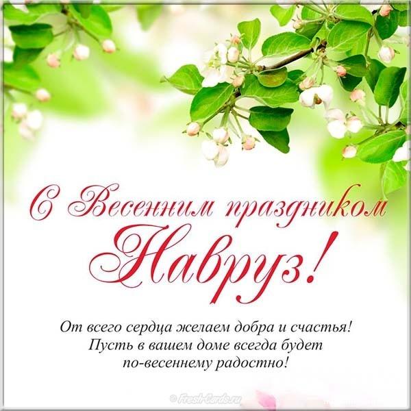 Поздравление открытка на навруз - Навруз — Наурыз Мейрамы поздравительные картинки