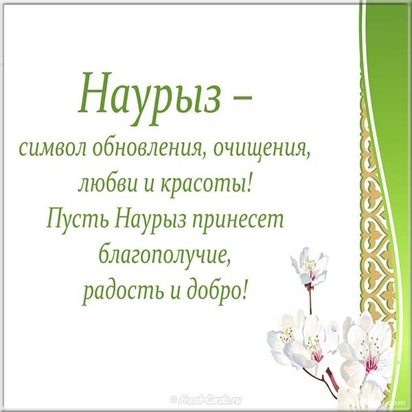 Поздравление открытка на праздник наурыз - Навруз — Наурыз Мейрамы поздравительные картинки
