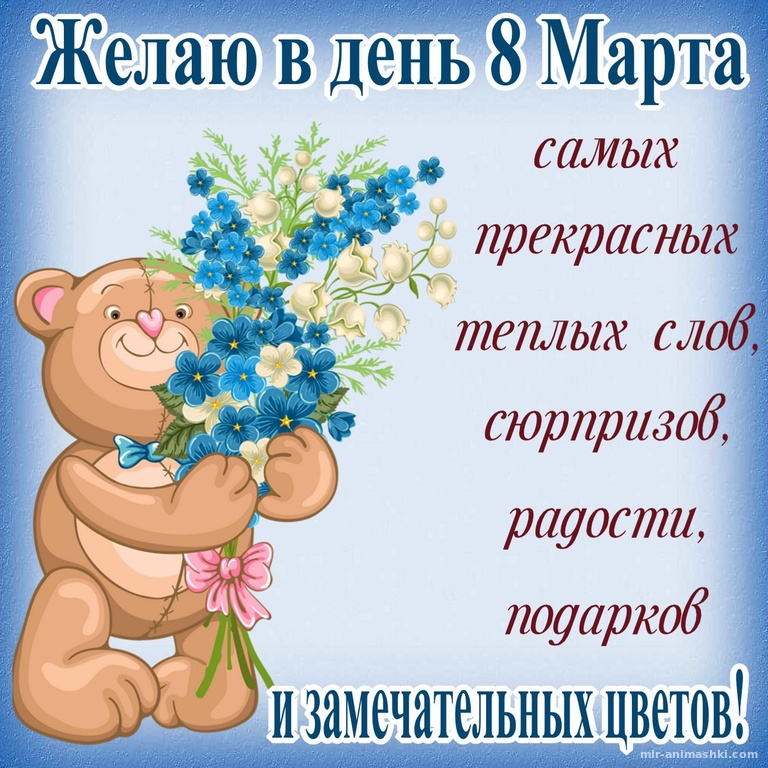 8 Марта прикольная открытка - C 8 марта поздравительные картинки