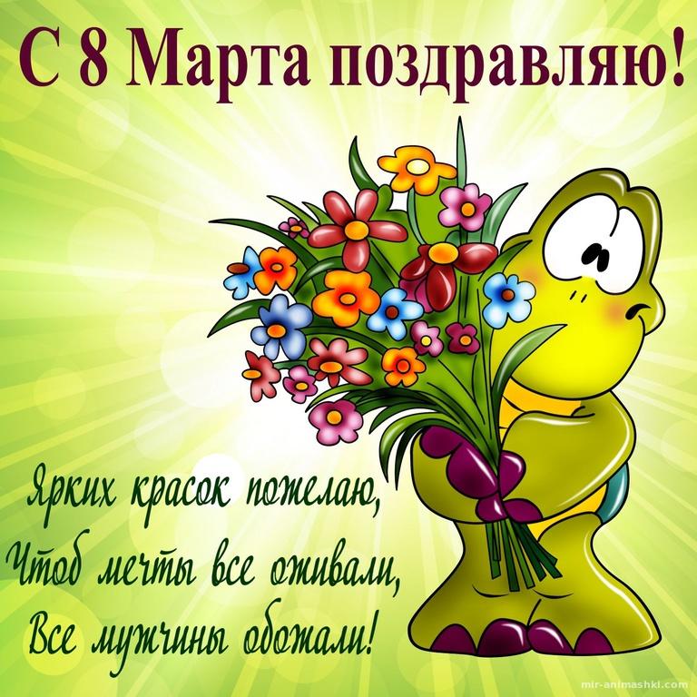 Мультяшная черепашка с букетом цветов - C 8 марта поздравительные картинки