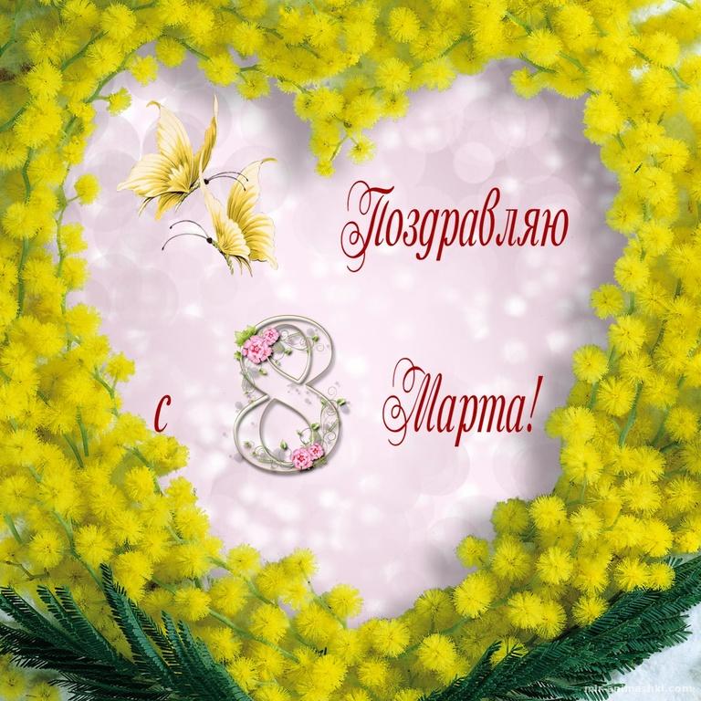 Открытка на 8 марта в рамке из мимозы - C 8 марта поздравительные картинки