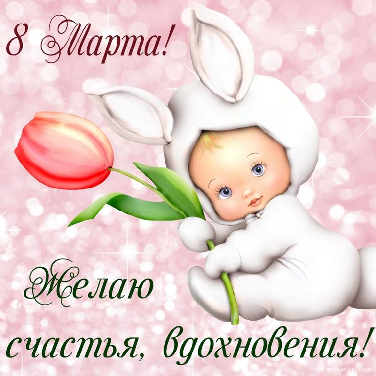 Малыш в костюме зайчика с тюльпаном - C 8 марта поздравительные картинки