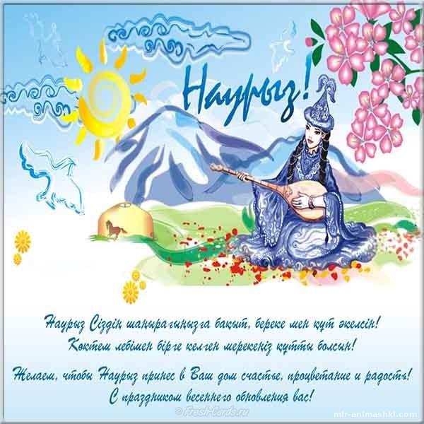 Навруз поздравление картинка - Навруз — Наурыз Мейрамы поздравительные картинки