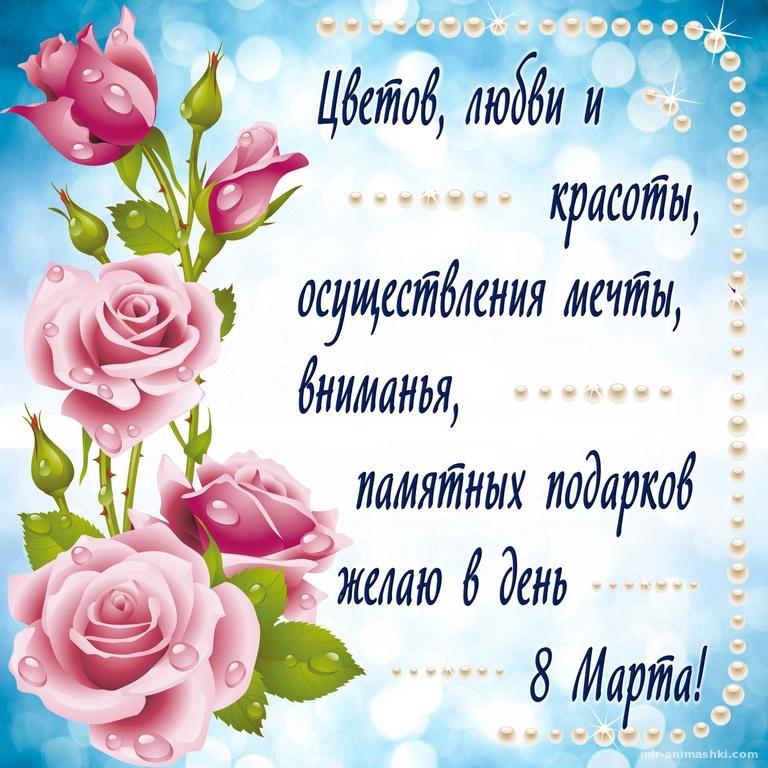 Рисованная роза в каплях росы и пожелание - C 8 марта поздравительные картинки