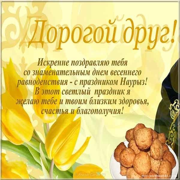 Поздравление открытка наурыз - Навруз — Наурыз Мейрамы поздравительные картинки