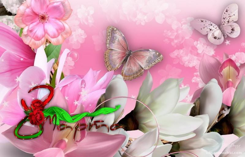 8 марта открытки - C 8 марта поздравительные картинки