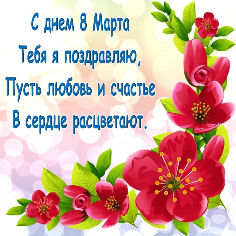 Поздравление в оформлении из цветов - C 8 марта поздравительные картинки