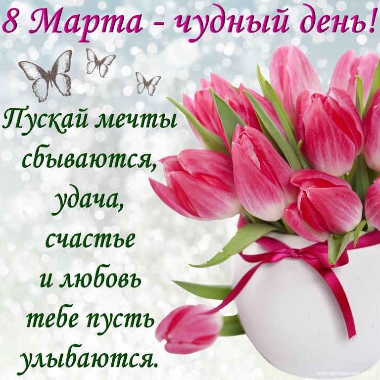 Букет тюльпанов на чудный день 8 марта - C 8 марта поздравительные картинки